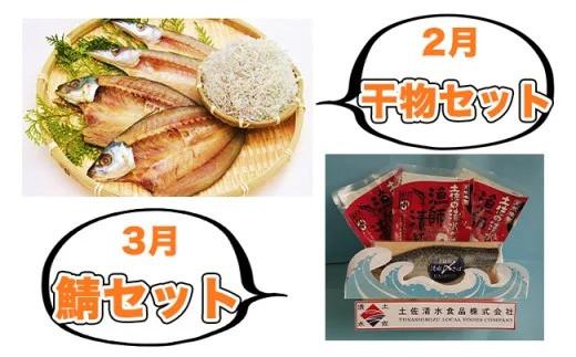 2月:安芸市 田渕水産の干物セット/3月:土佐清水市 清水さばセット
