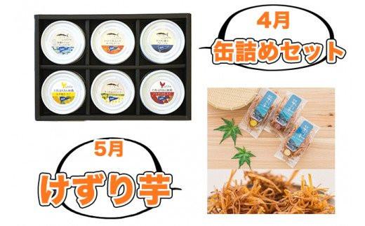 4月:黒潮町 土佐はちきん地鶏と一本釣カツオの缶詰セット 5月:いの町 けずり芋と荒けずりのセット