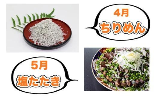 4月:香南市 中元商店の釜揚げちりめん1㎏/5月:四万十市 中村伝統の味「カツオの塩タタキセット」約300g(約2~3人前)