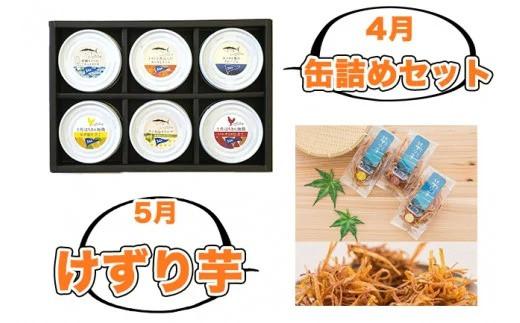4月:黒潮町 土佐はちきん地鶏と一本釣カツオの缶詰セット/5月:いの町 けずり芋と荒けずりのセット