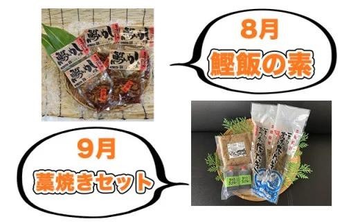 8月:中土佐町 鰹めしの素/9月:黒潮町 土佐佐賀水産の藁焼き鰹たたき2節セット・フレーク付き