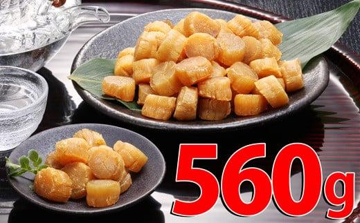 おすすめ2位:北海道産ほたて干貝柱560g