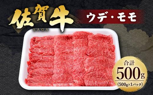 10-99 佐賀牛 ウデ モモ 500g 焼肉用 牛肉
