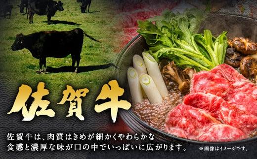 14_5-02 佐賀牛 肩ロース 500g すき焼き用 牛肉