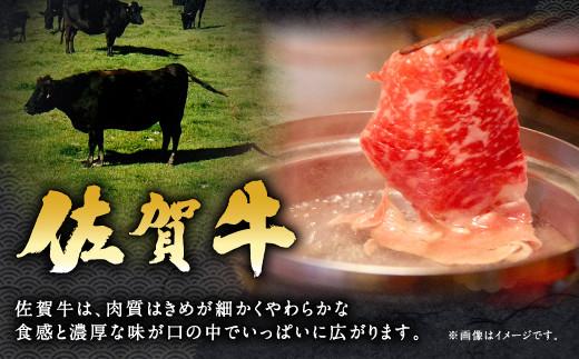 14_5-01 佐賀牛 肩ロース 500g しゃぶしゃぶ用 牛肉