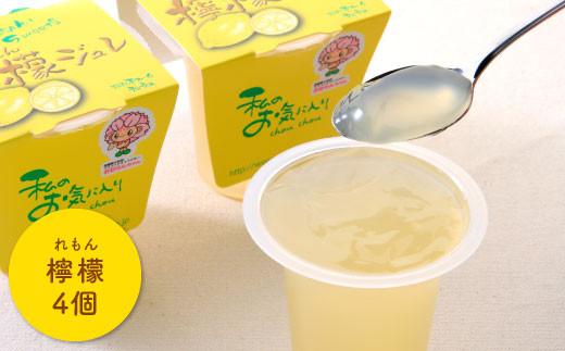檸檬(れもん)×4個