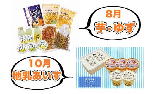 8月:越知町 芋けんぴセット、柑橘ドリンク&ゼリー 10月:佐川町 さかわの地乳(ぢちち)あいすセット