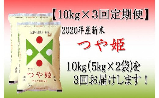Z-00320【定期便】2020年河北町産「つや姫」特別栽培米10kg×3回