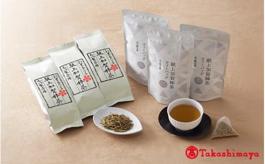 【60C0353】<丸八製茶場> 加賀棒茶 お茶セット B [高島屋選定品]