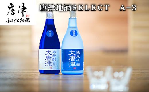 唐津地酒SELECT A‐3