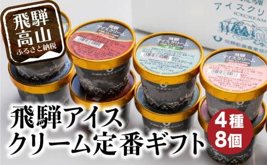 飛騨 定番 アイスクリームギフト 4種8個 食べ比べ 飛騨牛乳 抹茶  ストロベリー チョコレート  バニラ 飛騨高山 スイーツ お歳暮 ギフト a591