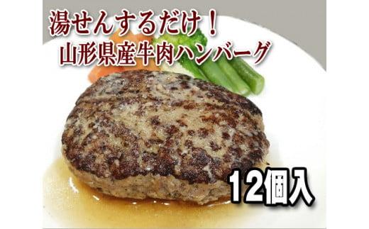 湯せん で 温めるだけ! 山形県産 牛肉 ハンバーグ 1.32kg(110g× 12個 入り)A-162