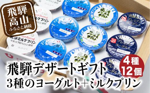 飛騨デザートギフト 4種12個 食べ比べ 飛騨牛乳 ミルクプリン 牛乳プリン 飛騨ヨーグルト 飛騨高山 スイーツ a590