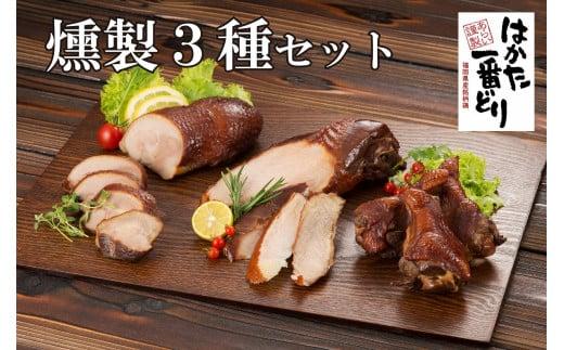BD-036 福岡名物【はかた一番どり】燻製セット