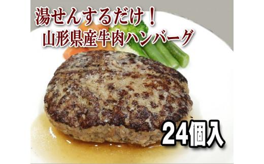 湯せん で 温めるだけ! 山形県産 牛肉 ハンバーグ 2.64kg(110g× 24個 入り)H-064