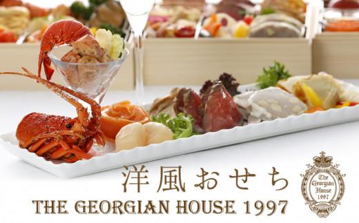 【19D003】 ザ・ジョージアンハウス謹製洋風おせち 三段重