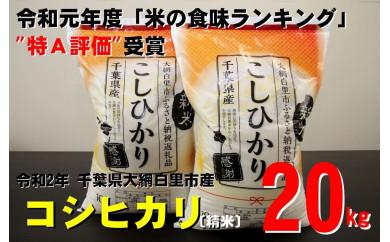 20kg 令和2年産 コシヒカリ (10kg×2袋) 千葉県大網白里市産