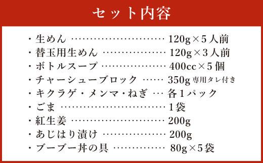 生ラーメン セット プレミアム 5人前 久留米 大龍ラーメン ブーブー丼