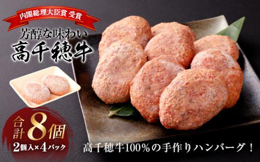 C-43 高千穂牛 100%手作り ハンバーグ 8個 冷凍