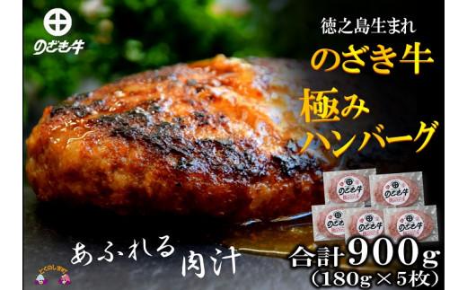 """314徳之島""""生まれ""""のざき牛 極みハンバーグステーキギフト"""