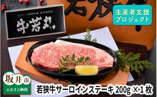 若狭牛サーロインステーキ 200g × 1枚【ニコニコエール品】 [A-10010]