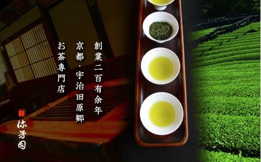 【4品限定】匠 premium --最高茶師×最高級茶筒司×宇治田原産熟成手摘み煎茶-- n0607