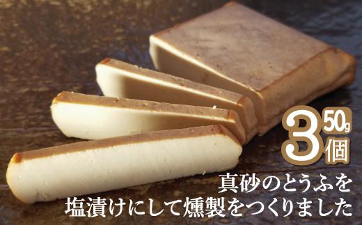 A-52 やみつき釜炊塩漬燻製豆腐
