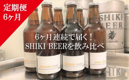 Z-31【定期便6ヶ月】 SHIKI BEERのお楽しみ330ml瓶×6本セット