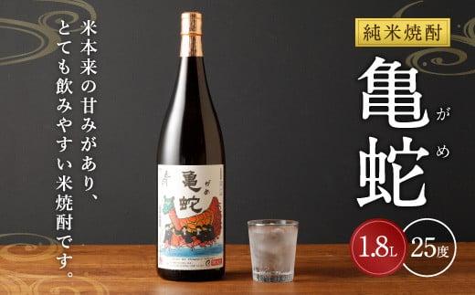 純米焼酎 亀蛇 25度 1,800ml 米焼酎 焼酎 一升瓶 1.8L