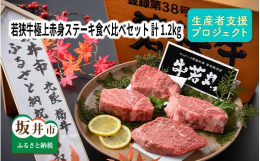 若狭牛極上赤身ステーキ食べ比べセット 計1.2kg【ニコニコエール品】 [F-10001]