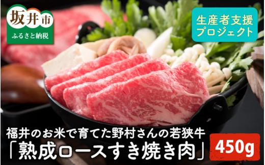 福井のお米で育てた野村さんの若狭牛 「熟成ロースすき焼き肉」 450g【ニコニコエール品】 [A-10082]