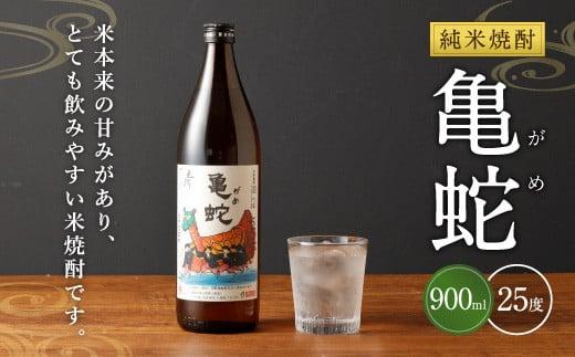 純米焼酎 亀蛇 25度 900ml 米焼酎 焼酎