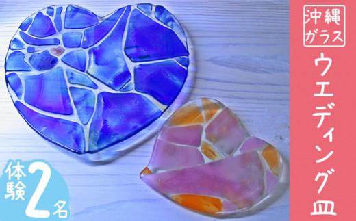 沖縄ガラスウエディング皿体験<2名様>愛の形ハートのウエディング皿製作体験