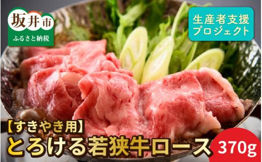 とろける若狭牛ロース 370g 【すきやき用】【ニコニコエール品】 [A-10022]
