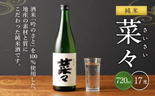 純米 菜々 720ml 17度 日本酒 純米酒 日本酒度+3