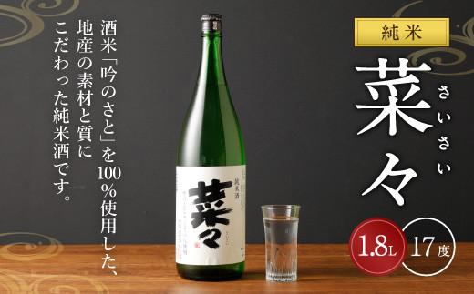 純米 菜々 1,800ml 17度 日本酒 純米酒 日本酒度+3