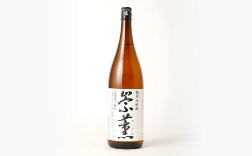 純米吟醸 崇薫 1,800ml 16度 日本酒 純米吟醸酒 日本酒度+1