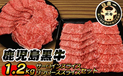 <ニコニコエール品>鹿児島黒牛ローススライスセット(1.2kg)【T-3001】 600pt NFN278
