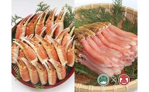 かに贅沢セット(大山ブランド会)ずわいがに爪肉&棒肉ポーション各1kg 高島屋 タカシマヤ 0429.55-z2