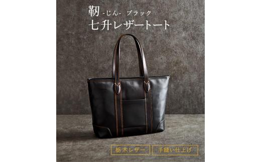 七升レザートート 1-058 豊岡鞄(クロ、キャメル、テラコッタ)