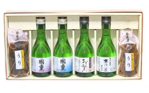 蔵元厳選「日本酒&焼酎・奈良漬」詰合せ