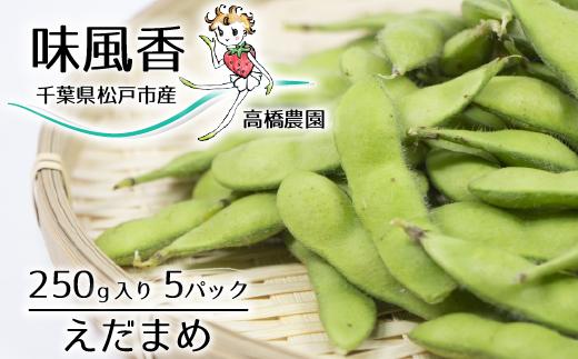 DO002【高橋農園】千葉県松戸市産えだまめ(味風香)5パック