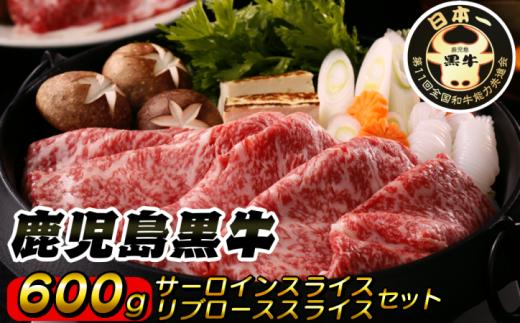 <ニコニコエール品>鹿児島黒牛ローススライスセット(600g)【R-401】 300pt NFN280