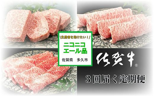 n-3 佐賀牛3回定期便 計3.2kg【11.12.1月発送】