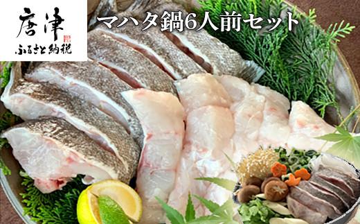 irodoriからつ 四季の返礼品〜冬〜 マハタ鍋6人前セット