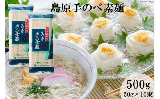 BE063島原手のべ素麺 50g×10束入(2袋)