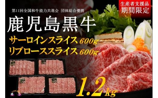 1146【ニコニコエール品】絶品霜降り!鹿児島黒牛ローススライス1.2㎏