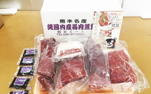 希少な完全熊本県産 厳選上 馬刺し セット 約 450g 醤油付き