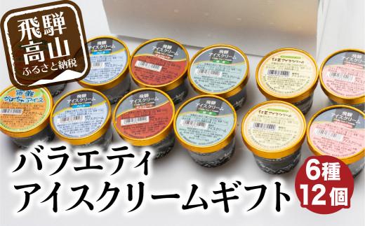 バラエティアイスクリームギフト 6種12個 食べ比べ 飛騨牛乳 かぼちゃ 紅茶 バニラ チョコ ストロベリー 抹茶 飛騨高山 スイーツ b633