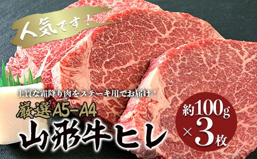 FY19-342 厳選A5-A4 山形牛ヒレ 約100g×3枚
